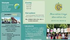 brochure de LLG-Koreio