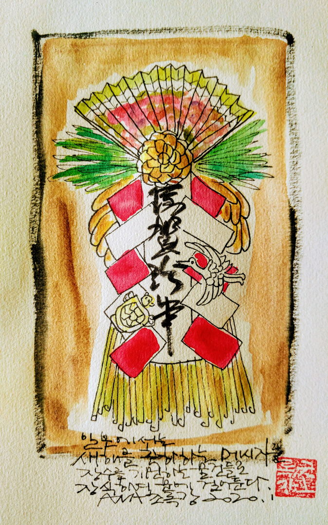 Sximekazari-novjara ornamagho en Japanio